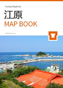 济州 map book