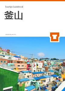 济州  guide book