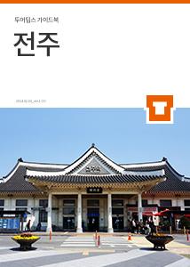 전주 가이드북
