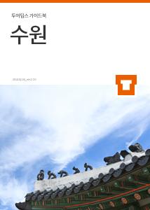 수원 가이드북