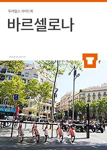 바르셀로나 가이드북