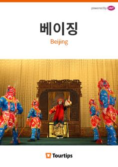 베이징 가이드북