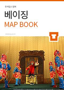 베이징 맵북