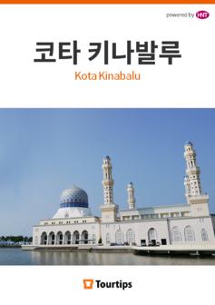 코타 키나발루 가이드북
