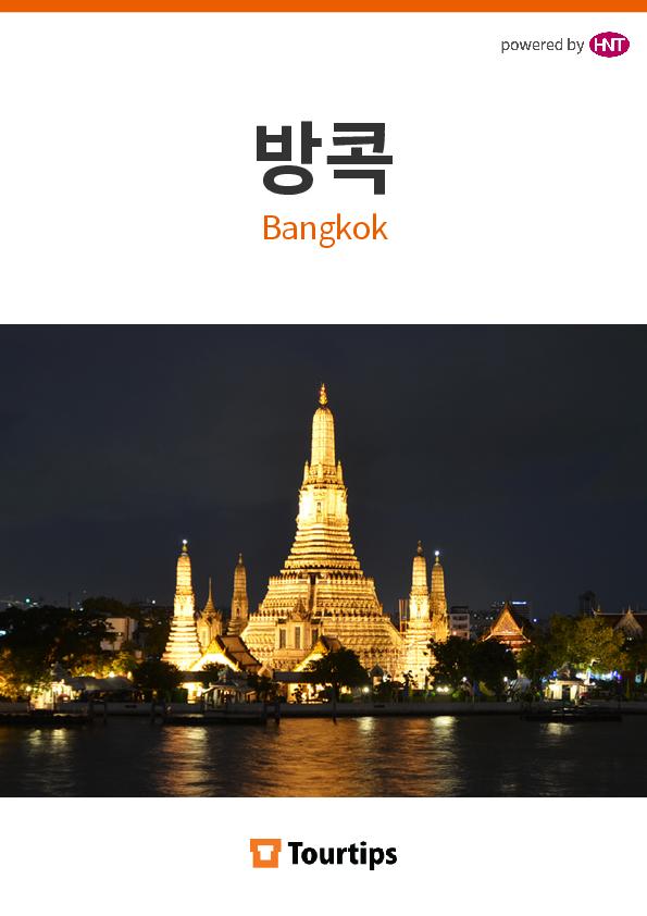 방콕 가이드북