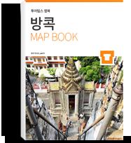 방콕 맵북