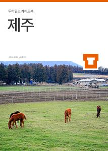 제주 가이드북
