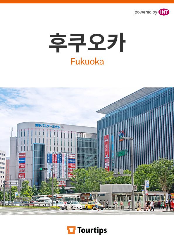 후쿠오카 가이드북