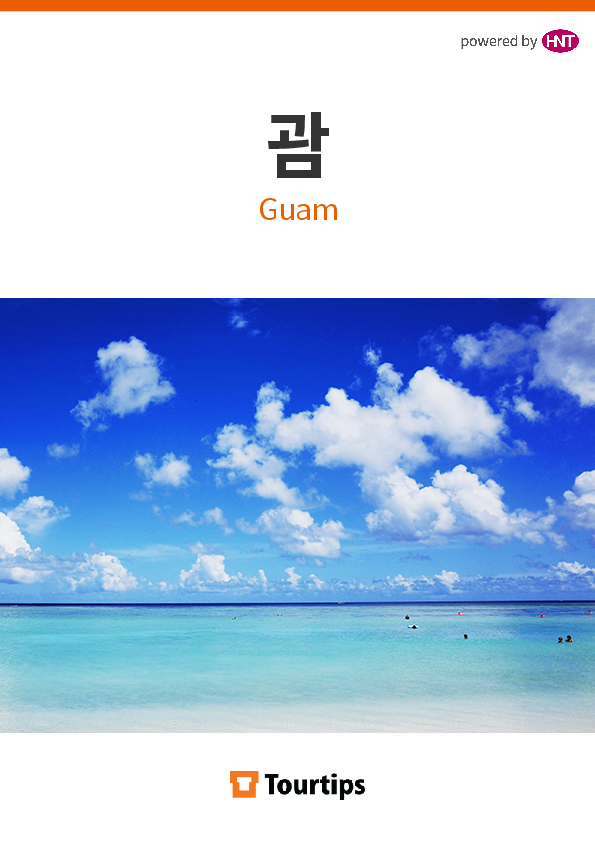 괌 가이드북 인쇄 전용 버전