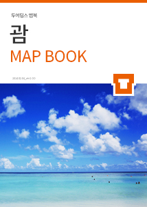 괌 가이드북