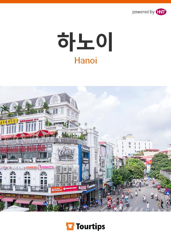 하노이 가이드북