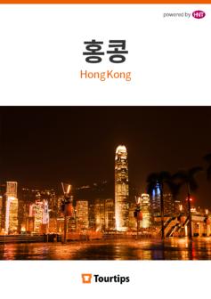 홍콩 가이드북