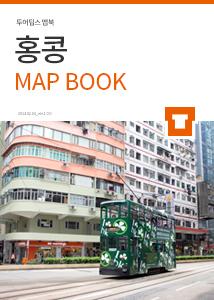홍콩 맵북