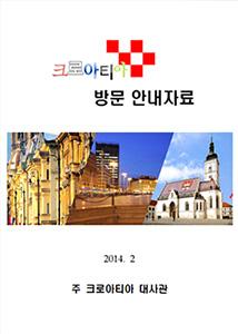 크로아티아 대사관  가이드북