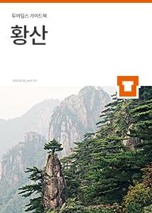 황산 가이드북