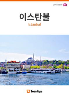 이스탄불 가이드북