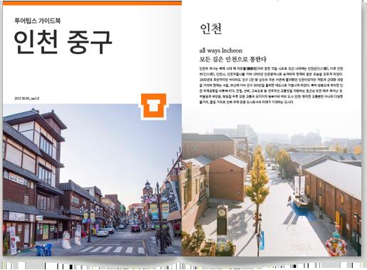 인천 중구 가이드북