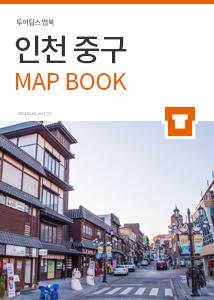인천 중구 맵북