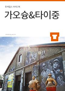 가오슝&타이중 가이드북
