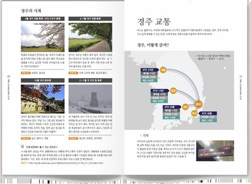 경주 가이드북