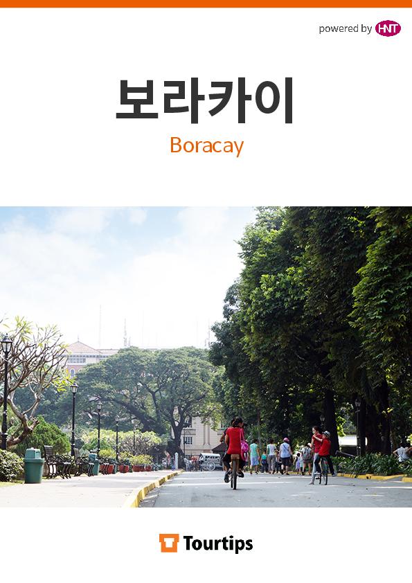 보라카이 가이드북