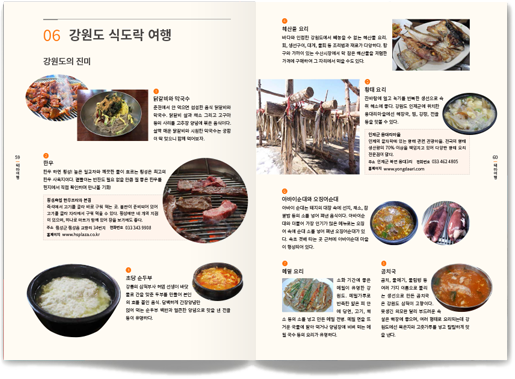 강원 가이드북