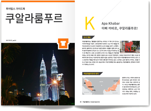 쿠알라룸푸르 가이드북