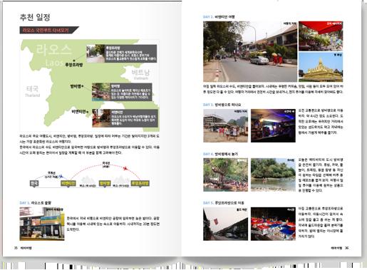 라오스 가이드북