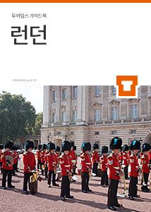 런던 가이드북