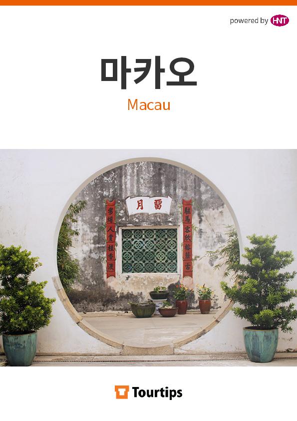 마카오 가이드북 인쇄 전용 버전