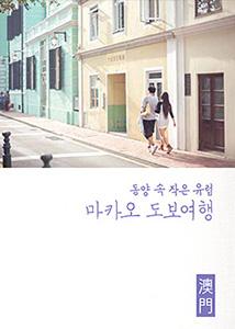 마카오 도보 여행 가이드북