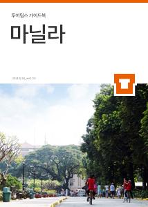 마닐라 가이드북