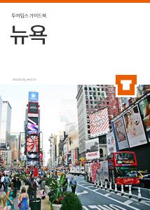 뉴욕 가이드북