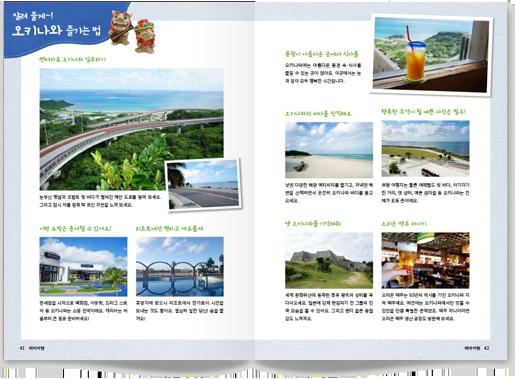 오키나와 가이드북