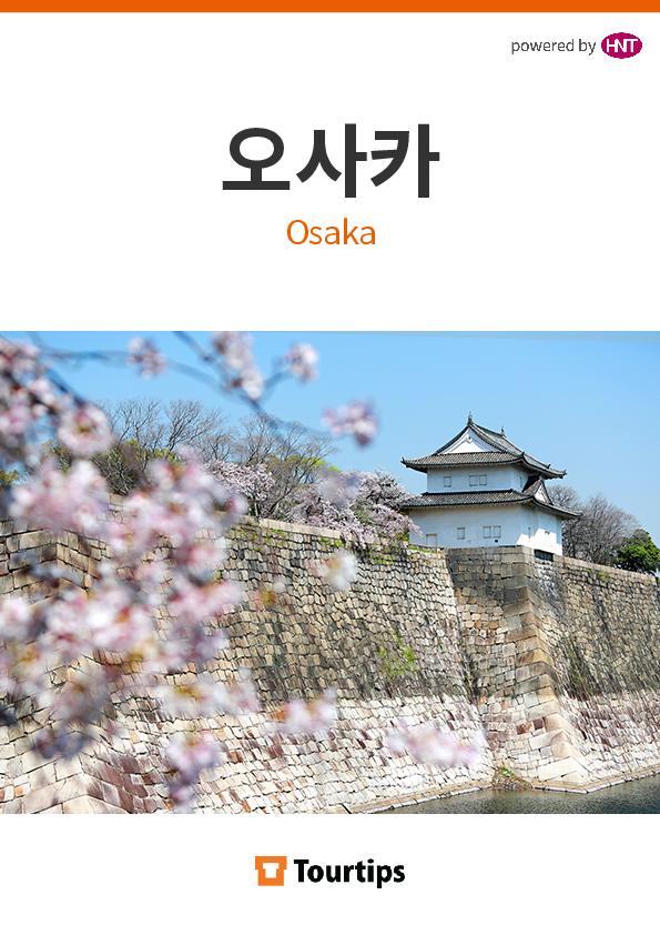 오사카 가이드북
