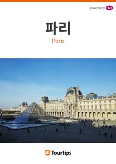 파리 가이드북