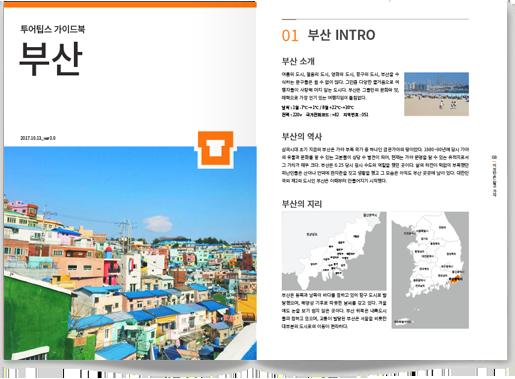 부산 가이드북