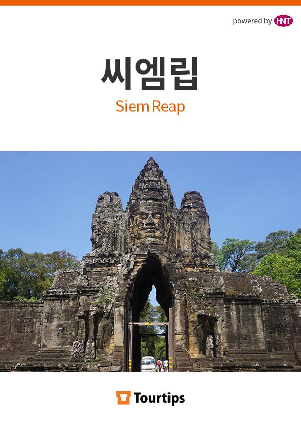 씨엠립 가이드북 모바일 전용 버전