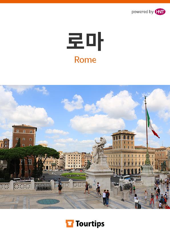로마 가이드북
