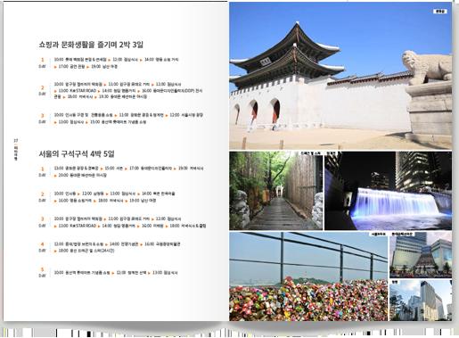 서울 가이드북