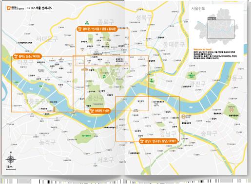 서울 맵북