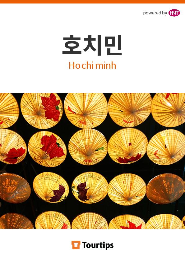 호치민 가이드북 인쇄 전용 버전
