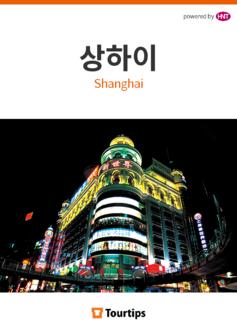 상하이 가이드북