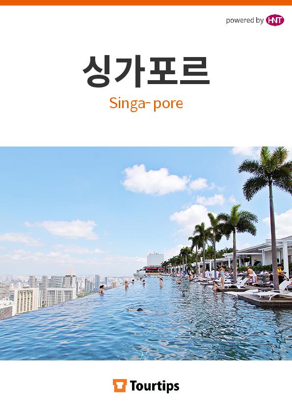 싱가포르 가이드북 인쇄 전용 버전