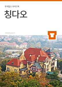 칭다오 가이드북