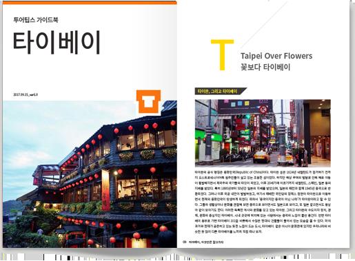 타이베이 가이드북