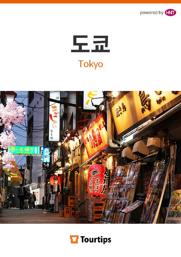 도쿄 가이드북