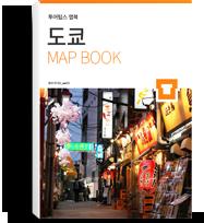 도쿄 맵북
