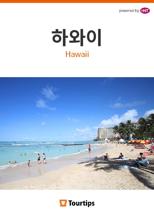 하와이 가이드북 인쇄 전용 버전