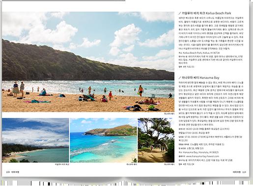 하와이 가이드북